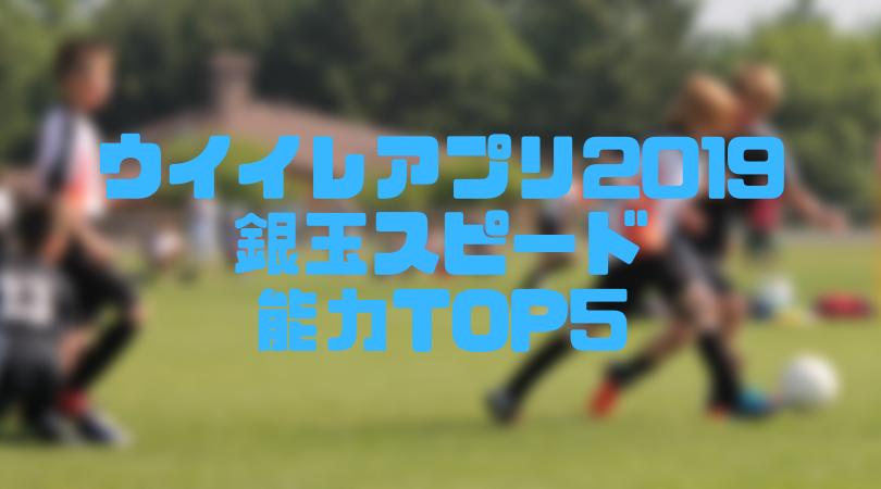 「ウイイレアプリ2019」銀玉スピード能力TOP5