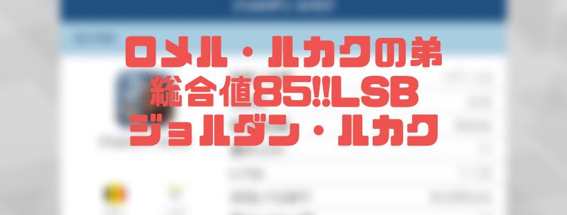 ジョルダン・ルカク【確定スカウト・ウイイレアプリ2019】ラツィオLSB