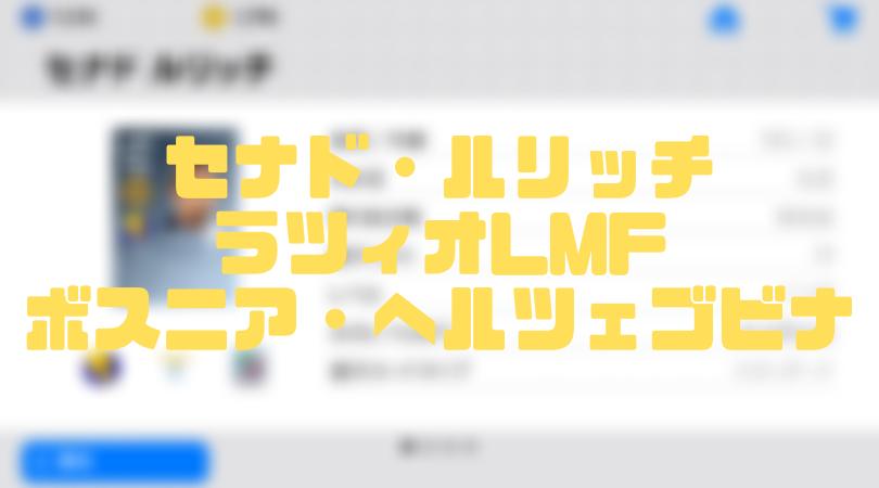 セナド・ルリッチ【確定スカウト・ウイイレアプリ2019】ラツィオLMF