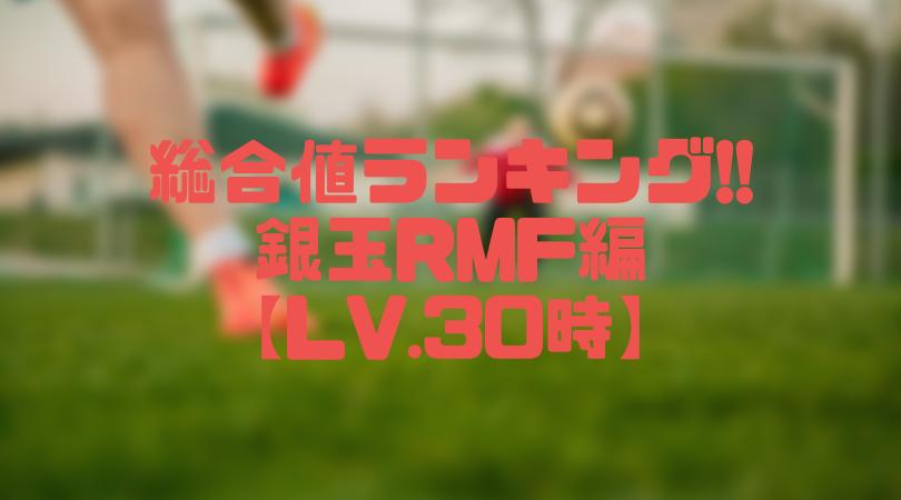 銀玉RMF総合値ランキング【ウイイレアプリ2019/Lv.30時】