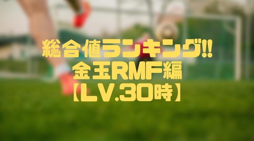 金玉RMF総合値ランキング【ウイイレアプリ2019/Lv.30時】