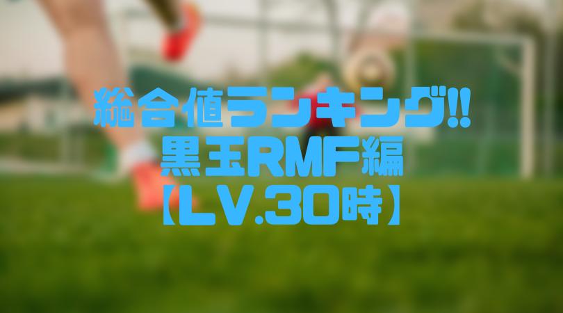 黒玉RMF総合値ランキング【ウイイレアプリ2019/Lv.30時】