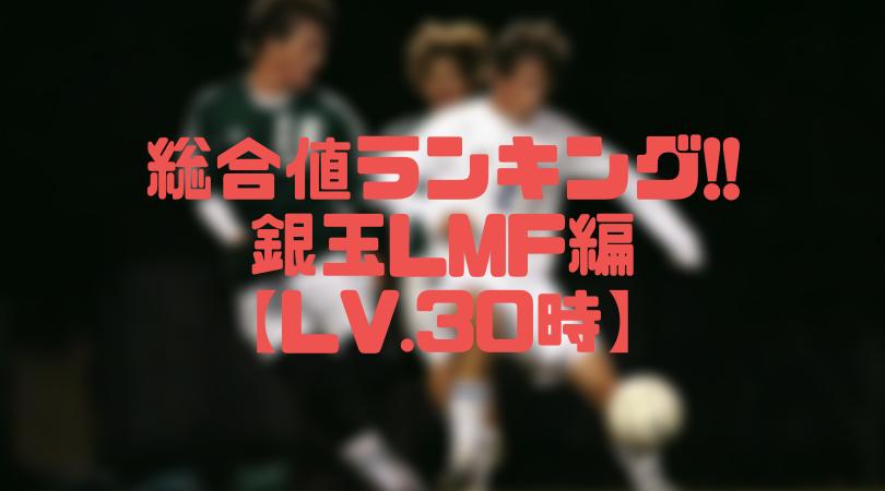 銀玉LMF総合値ランキング【ウイイレアプリ2019/Lv.30時】