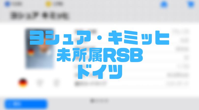ヨシュア・キミッヒ【確定スカウト・ウイイレアプリ2019】未所属RSB