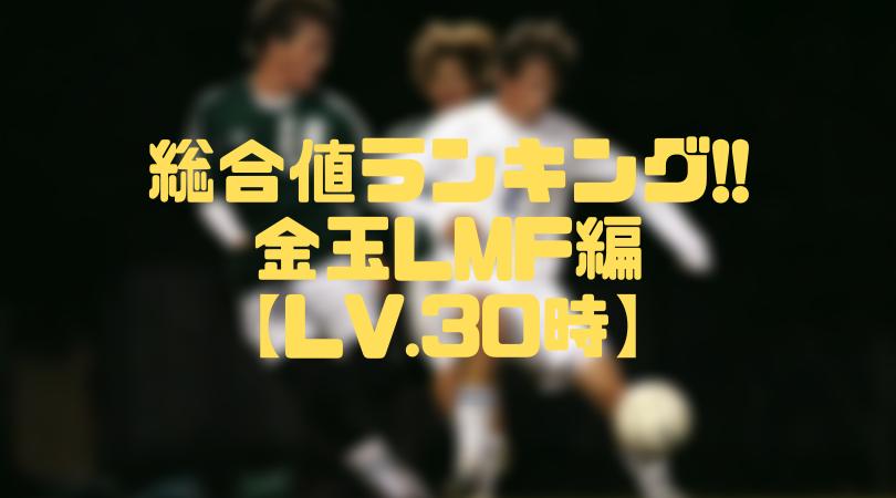 金玉LMF総合値ランキング【ウイイレアプリ2019/Lv.30時】