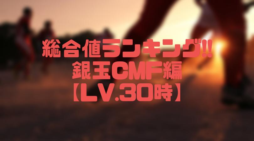 銀玉CMF総合値ランキング【ウイイレアプリ2019/Lv.30時】