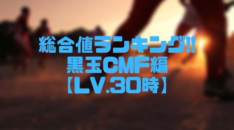 黒玉CMF総合値ランキング【ウイイレアプリ2019/Lv.30時】