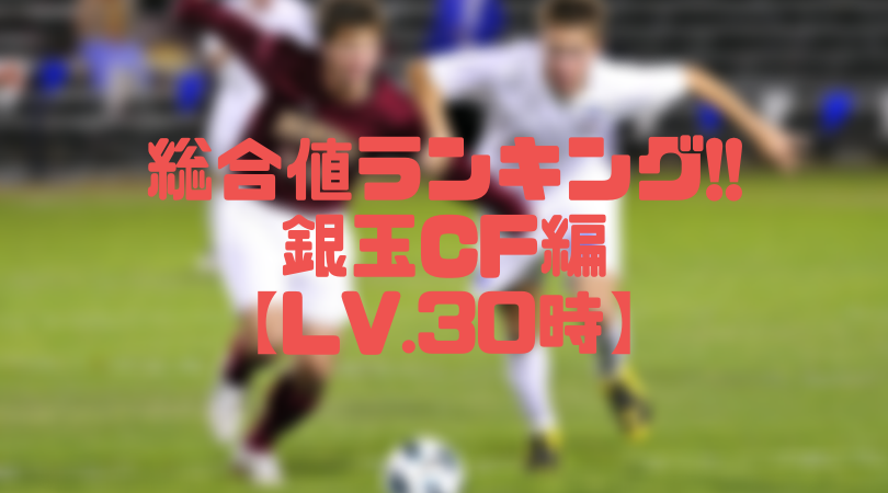 銀玉CF総合値ランキング【ウイイレアプリ2019/Lv.30時】