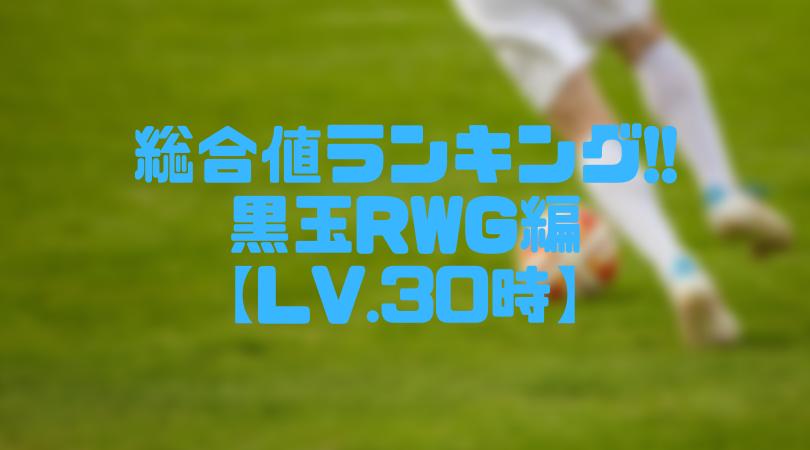 黒玉RWG総合値ランキング【ウイイレアプリ2019/Lv.30時】