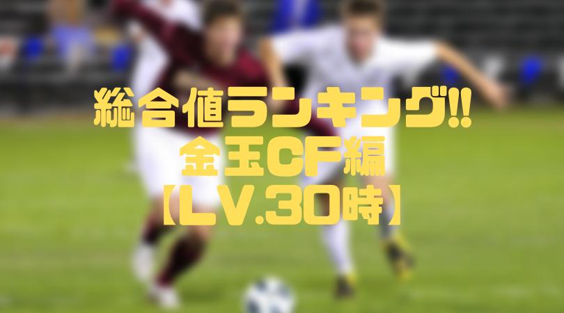 金玉CF総合値ランキング【ウイイレアプリ2019/Lv.30時】