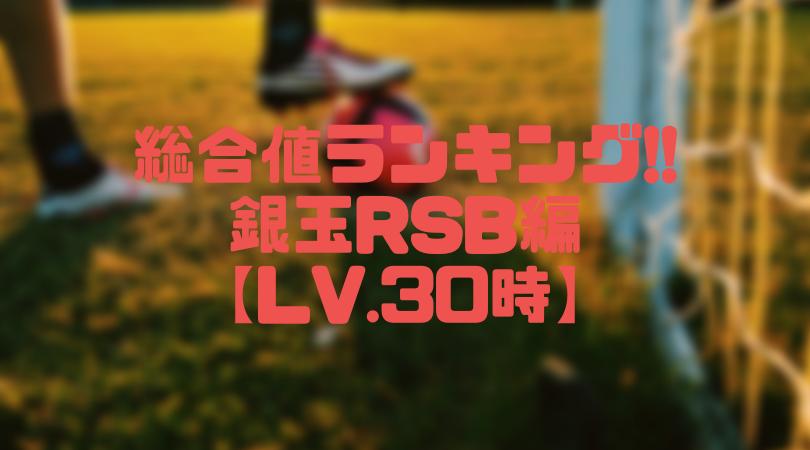 銀玉RSB総合値ランキング【ウイイレアプリ2019/Lv.30時】
