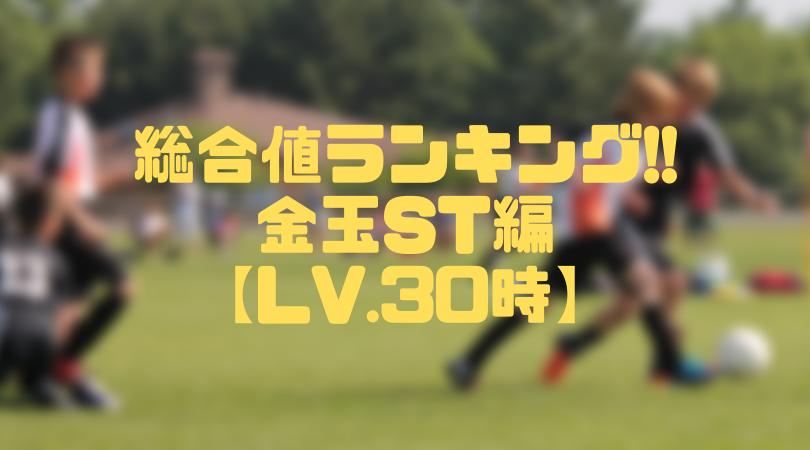 金玉ST総合値ランキング【ウイイレアプリ2019/Lv.30時】