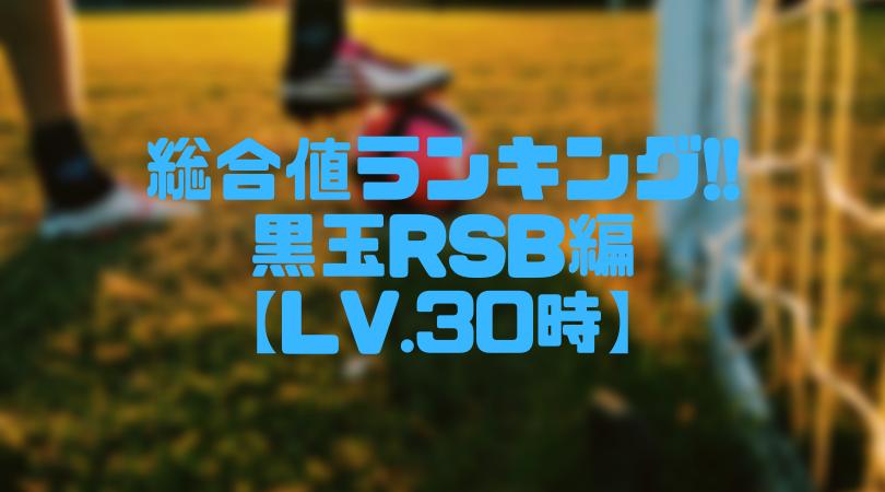 黒玉RSB総合値ランキング【ウイイレアプリ2019/Lv.30時】