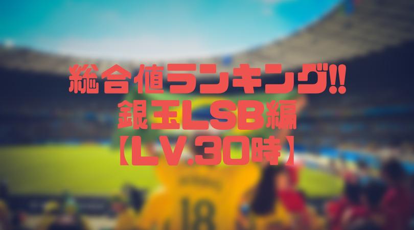 銀玉LSB総合値ランキング【ウイイレアプリ2019/Lv.30時】