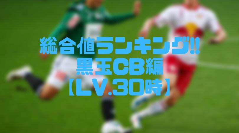 黒玉CB総合値ランキング【ウイイレアプリ2019/Lv.30時】