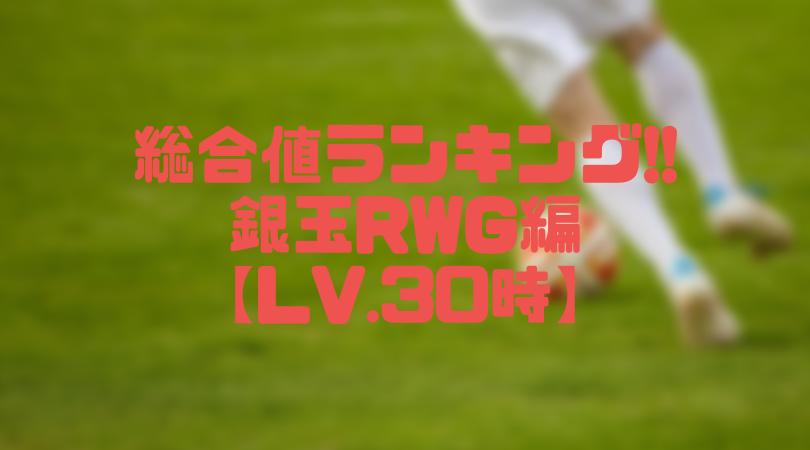 銀玉RWG総合値ランキング【ウイイレアプリ2019/Lv.30時】