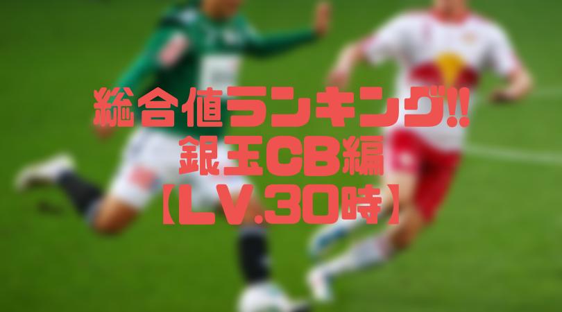 銀玉CB総合値ランキング【ウイイレアプリ2019/Lv.30時】