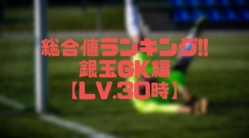 銀玉GK総合値ランキング【ウイイレアプリ2019/Lv.30】