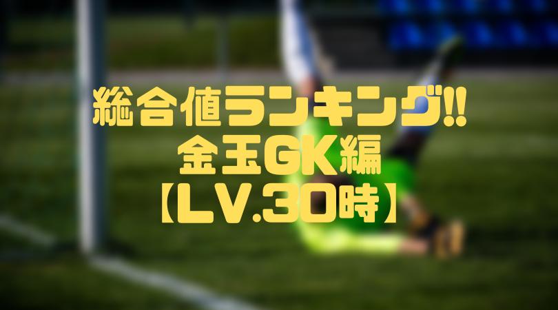 金玉GK総合値ランキング【ウイイレアプリ2019/Lv.30時】