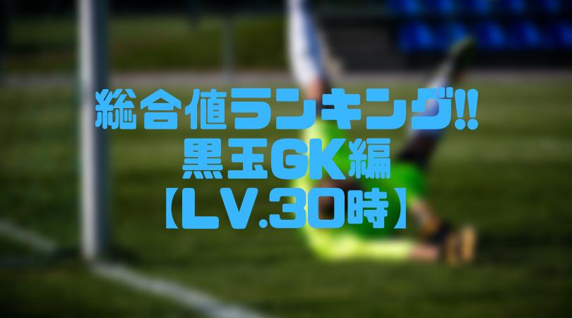 黒玉GK総合値ランキング【ウイイレアプリ2019/Lv.30】