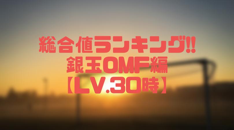 銀玉OMF総合値ランキング【ウイイレアプリ2019/Lv.30時】