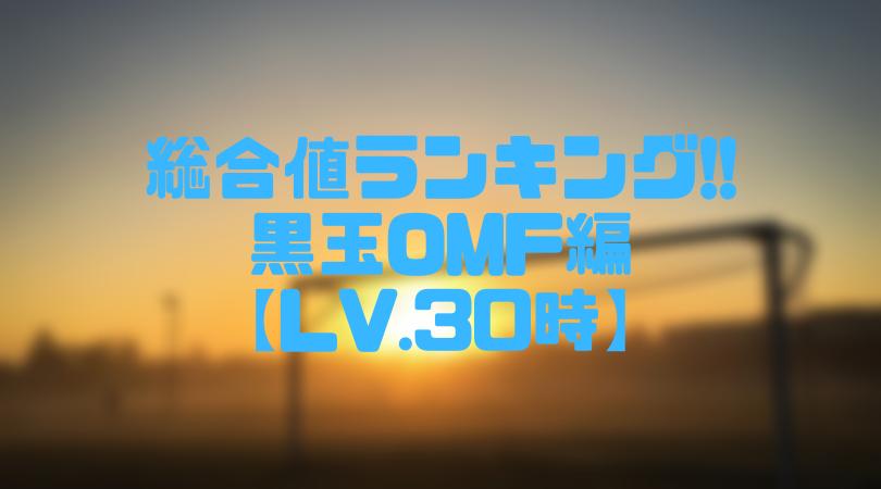 黒玉OMF総合値ランキング【ウイイレアプリ2019/Lv.30時】