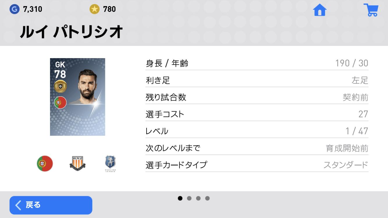 ルイ・パトリシオ【確定スカウト・ウイイレアプリ2019】WM ゴールドGK ...