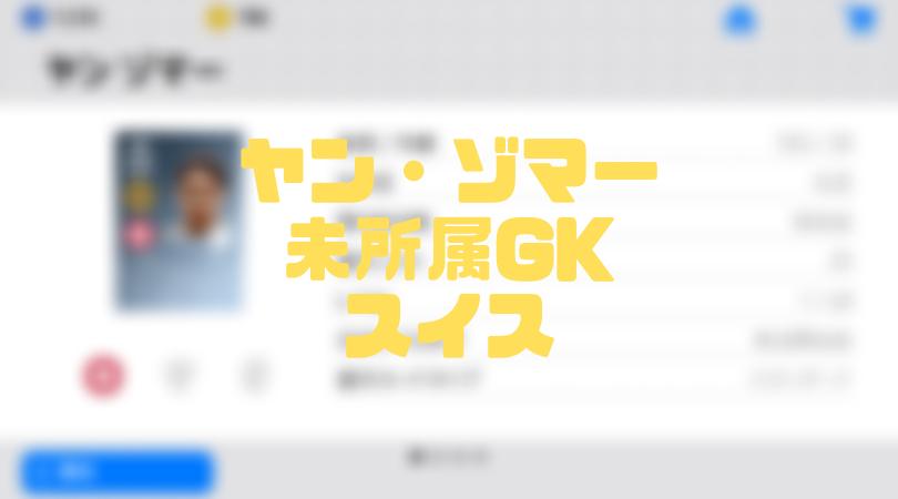 ヤン・ゾマー【確定スカウト・ウイイレアプリ2019】未所属GK
