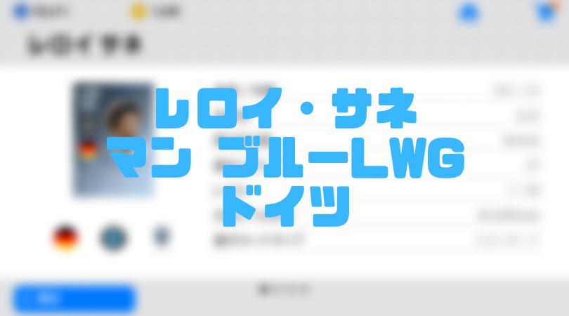 レロイ・サネ【確定スカウト・ウイイレアプリ2019】マン ブルーLWG