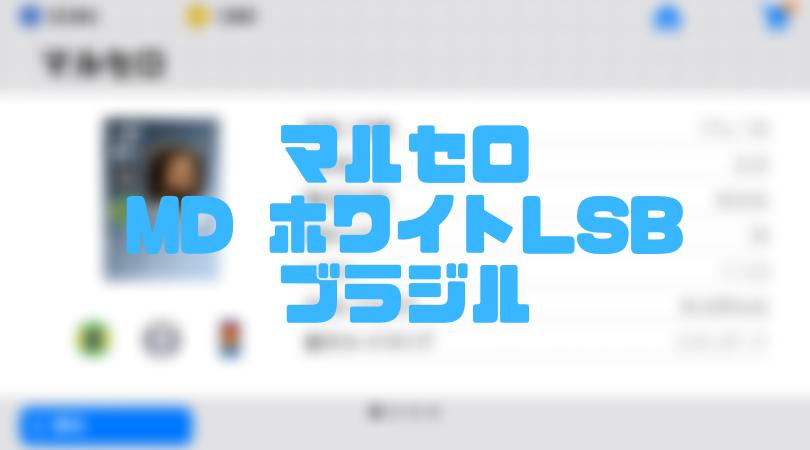 マルセロ【確定スカウト・ウイイレアプリ2019】MD ホワイトLSB