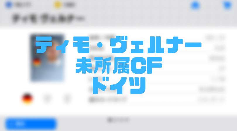 ティモ・ヴェルナー【確定スカウト・ウイイレアプリ2019】未所属CF
