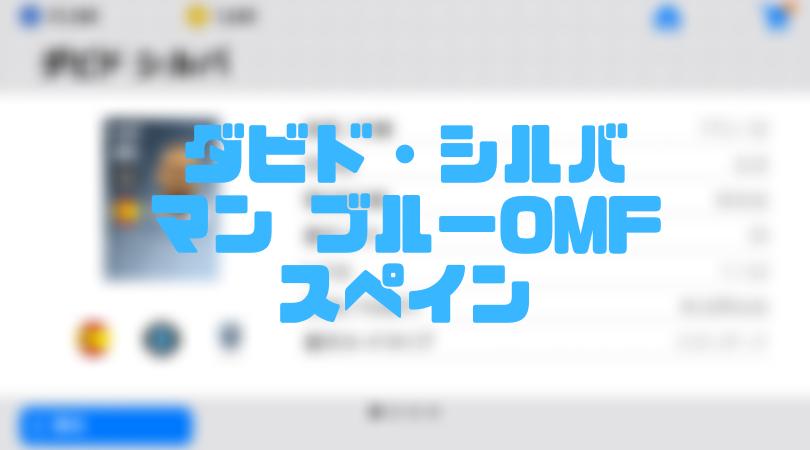 ダビド・シルバ【確定スカウト・ウイイレアプリ2019】マン ブルーOMF