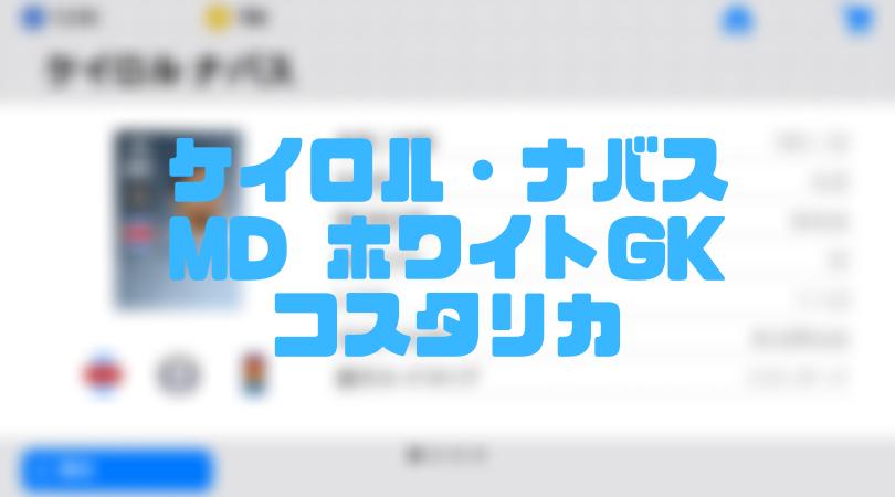 ケイロル・ナバス【確定スカウト・ウイイレアプリ2019】MD ホワイトGK