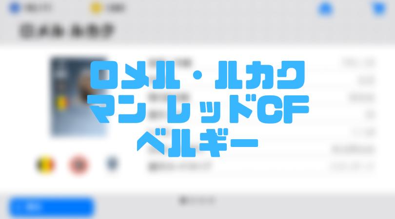 ロメル・ルカク【確定スカウト・ウイイレアプリ2019】マン レッドCF