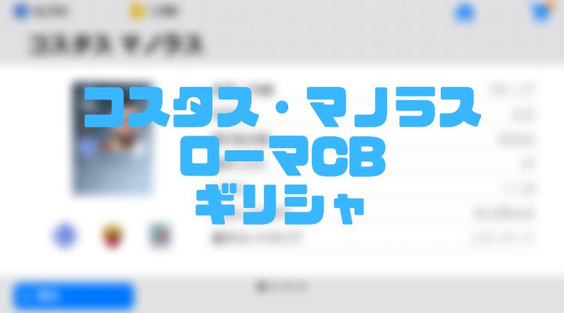 コスタス・マノラス【確定スカウト・ウイイレアプリ2019】ローマCB