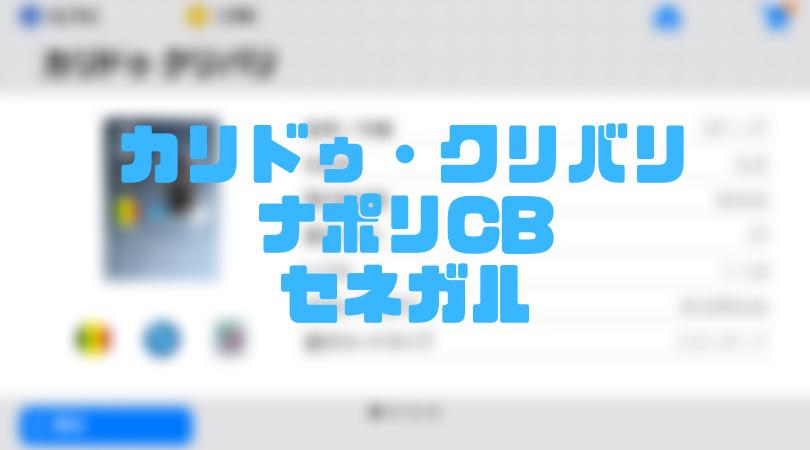 カリドゥ・クリバリ【確定スカウト・ウイイレアプリ2019】ナポリCB