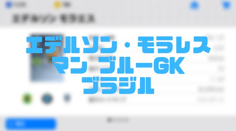 エデルソン・モラレス【確定スカウト・ウイイレアプリ2019】マン ブルーGK