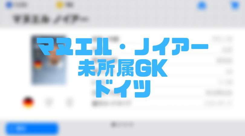 マヌエル・ノイアー【確定スカウト・ウイイレアプリ2019】未所属GK