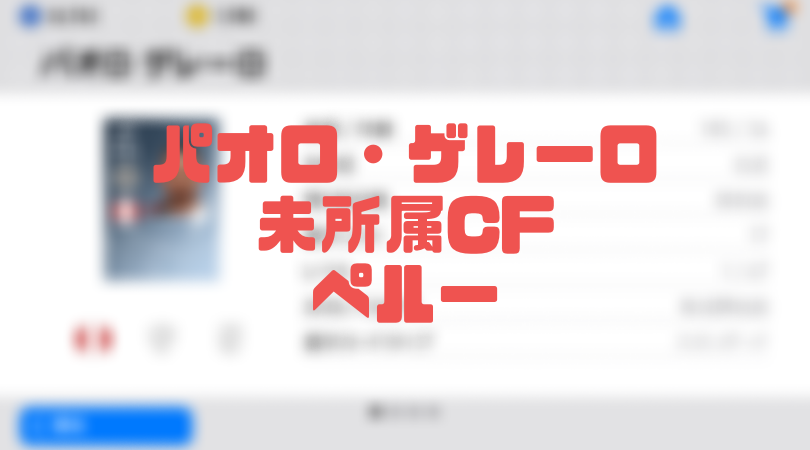 パオロ・ゲレーロ【確定スカウト・ウイイレアプリ2019】未所属CF