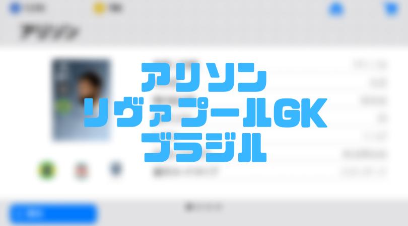 アリソン【確定スカウト・ウイイレアプリ2019】リヴァプールGK