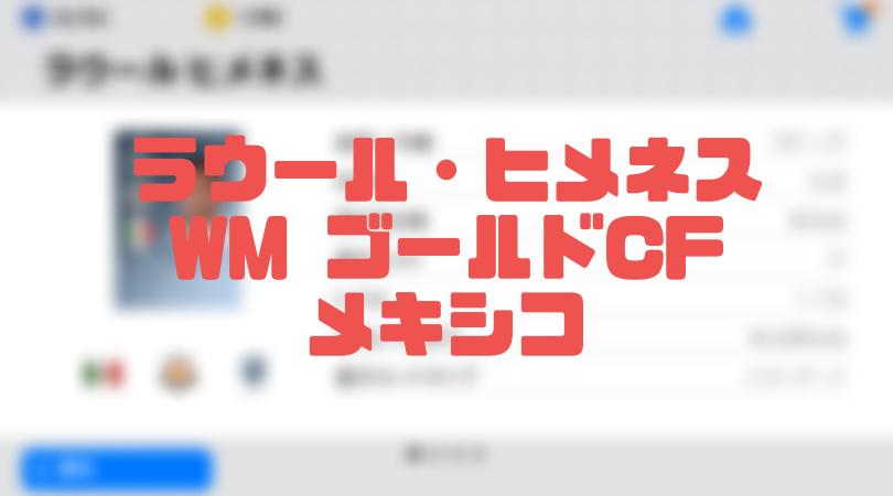 ラウール・ヒメネス【確定スカウト・ウイイレアプリ2019】WM ゴールドCF
