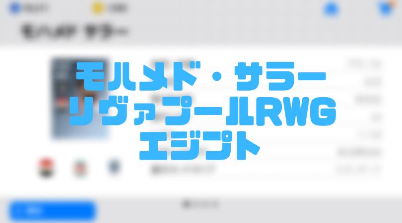 モハメド・サラー【確定スカウト・ウイイレアプリ2019】リヴァプールRWG