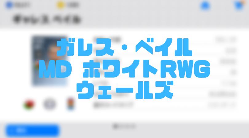 ガレス・ベイル【確定スカウト・ウイイレアプリ2019】MD ホワイトRWG