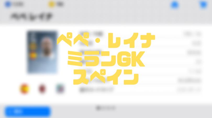 ペペ・レイナ【確定スカウト・ウイイレアプリ2019】ミランGK