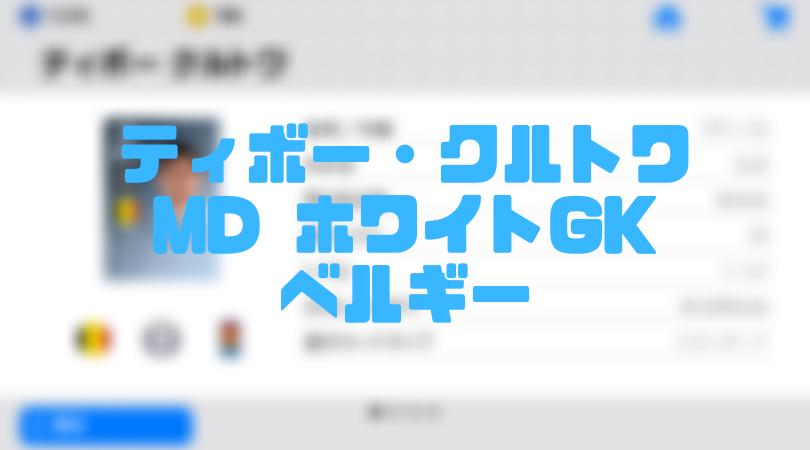 ティボー・クルトワ【確定スカウト・ウイイレアプリ2019】MD ホワイトGK