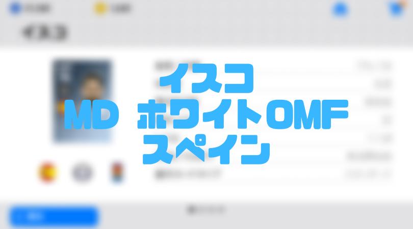 イスコ【確定スカウト・ウイイレアプリ2019】MD ホワイトOMF