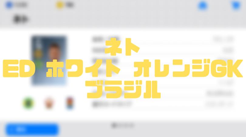 ネト【確定スカウト・ウイイレアプリ2019】ED ホワイト オレンジGK