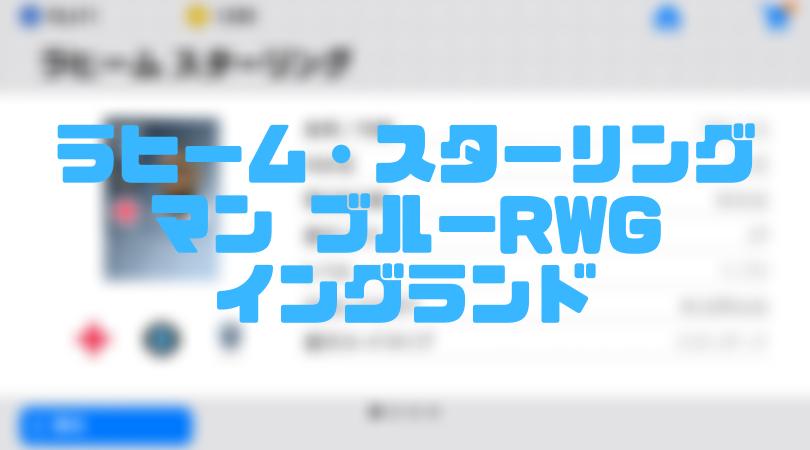 ラヒーム・スターリング【確定スカウト・ウイイレアプリ2019】マン ブルーRWG