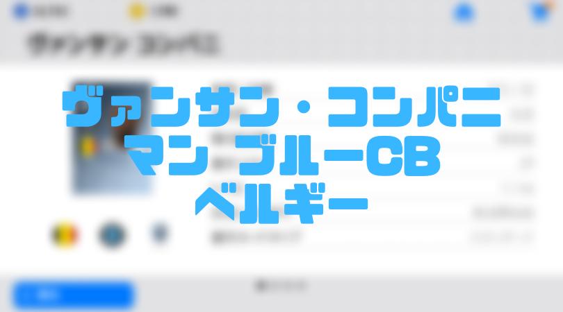 ヴァンサン・コンパニ【確定スカウト・ウイイレアプリ2019】マン ブルーCB