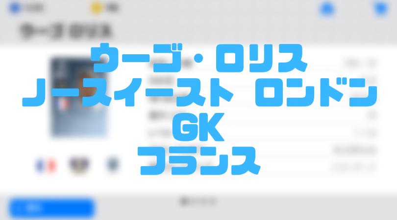ウーゴ・ロリス【確定スカウト・ウイイレアプリ2019】ノースイースト ロンドンGK